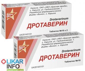 Дротаверина гидрохлорид от чего эти таблетки